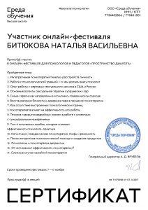 Битюкова_сертификат_диалог-1